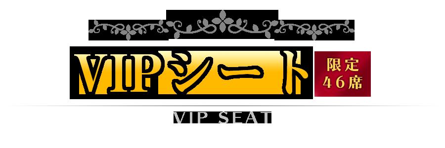 VIPシート