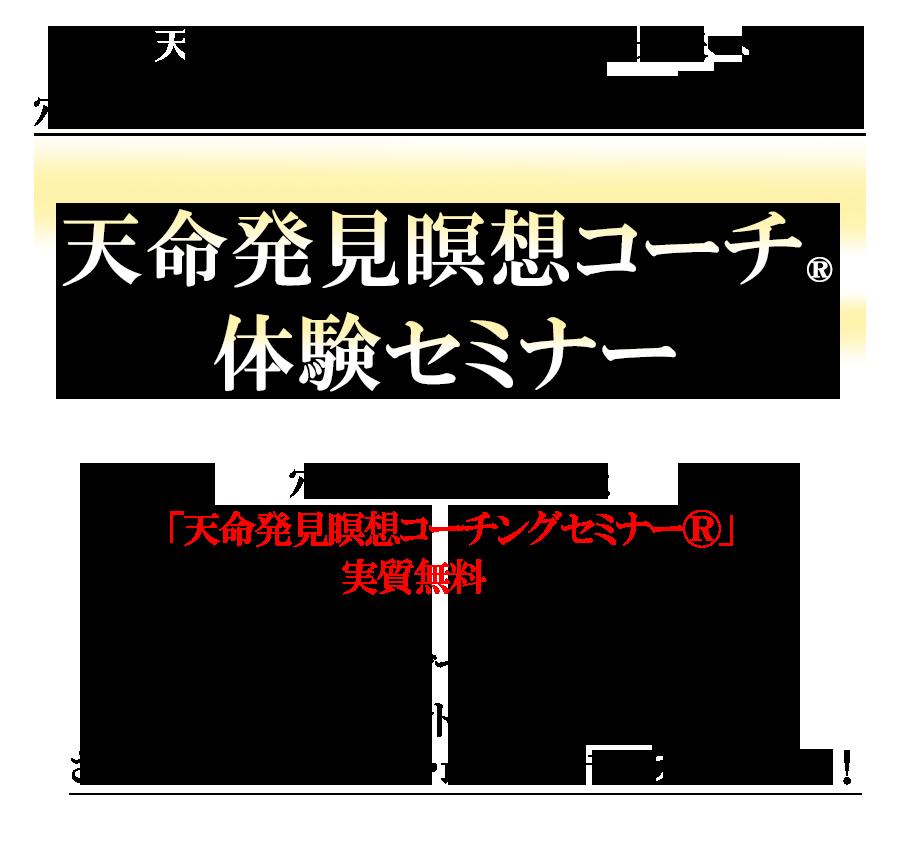 【穴口恵子】天命発見瞑想コーチ体験セミナー