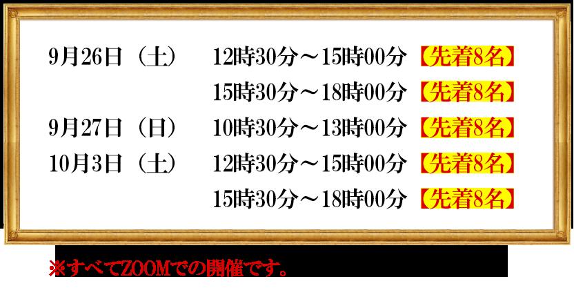 東京会場 11月16日(土) 17時00分〜(12名限定)→残り8席 東京会場 11月17日 (日) 12時00分〜(12名限定)→残り6席 東京会場 11月17日 (日) 15時00分〜(12名限定)→残り4席 東京会場 11月17日 (日) 18時00分〜(12名限定)→残り8席  大阪会場 12月13日(日) 15時00分〜(12名限定)→残り9席 大阪会場 12月13日(日) 18時00分〜(12名限定)→残り7席