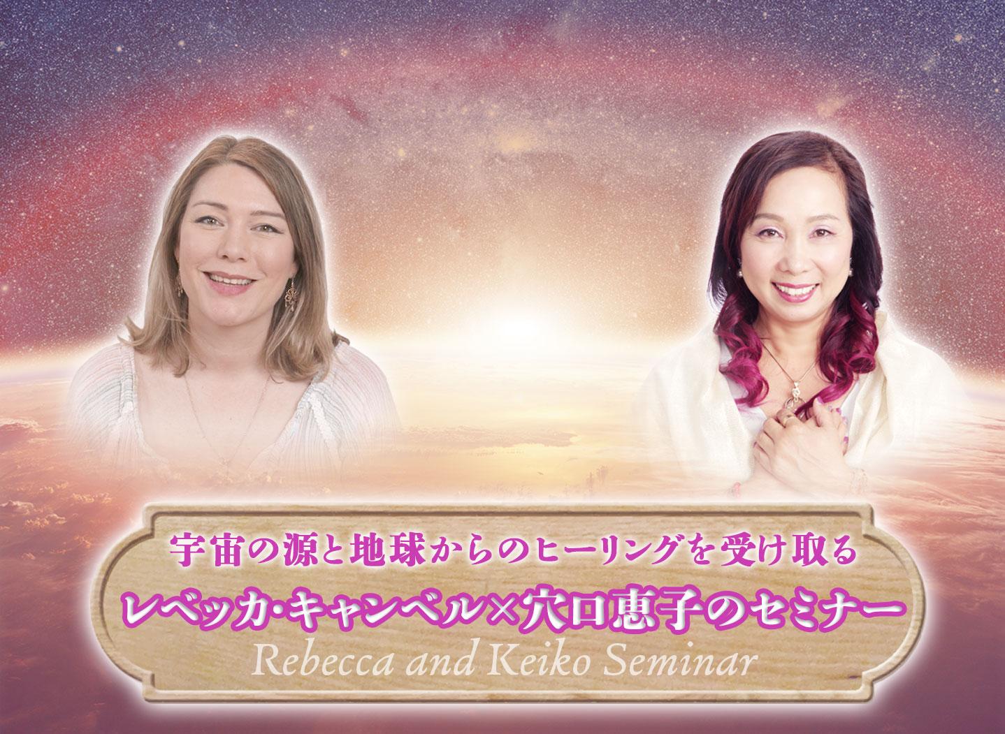 宇宙の源と地球からのヒーリングを受け取る  レベッカ・キャンベル×穴口恵子のセミナー