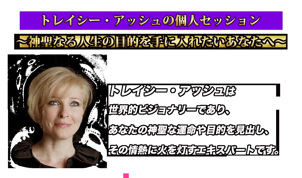 【トレイシー・アッシュ】2018年6月16日(土)、18日(月)、19日(火)、20日(水)、21日(木)個人セッション@東京