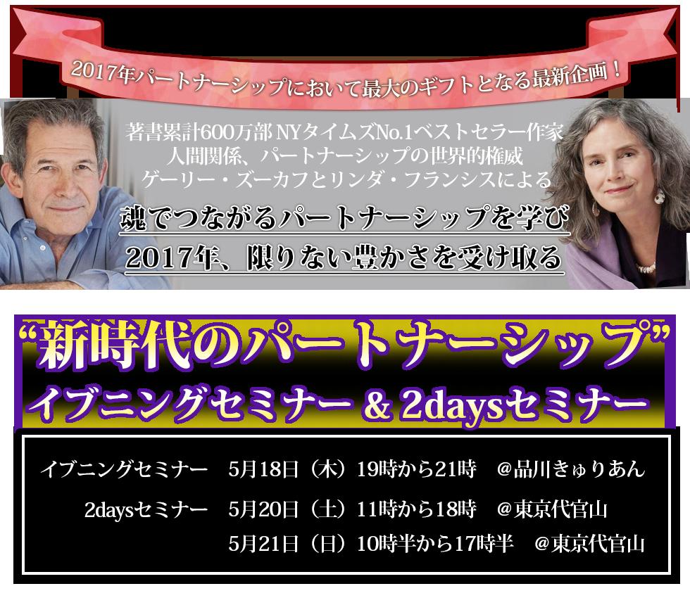 【2017年5月20、21日】新時代のパートナーシップ2daysセミナー@東京