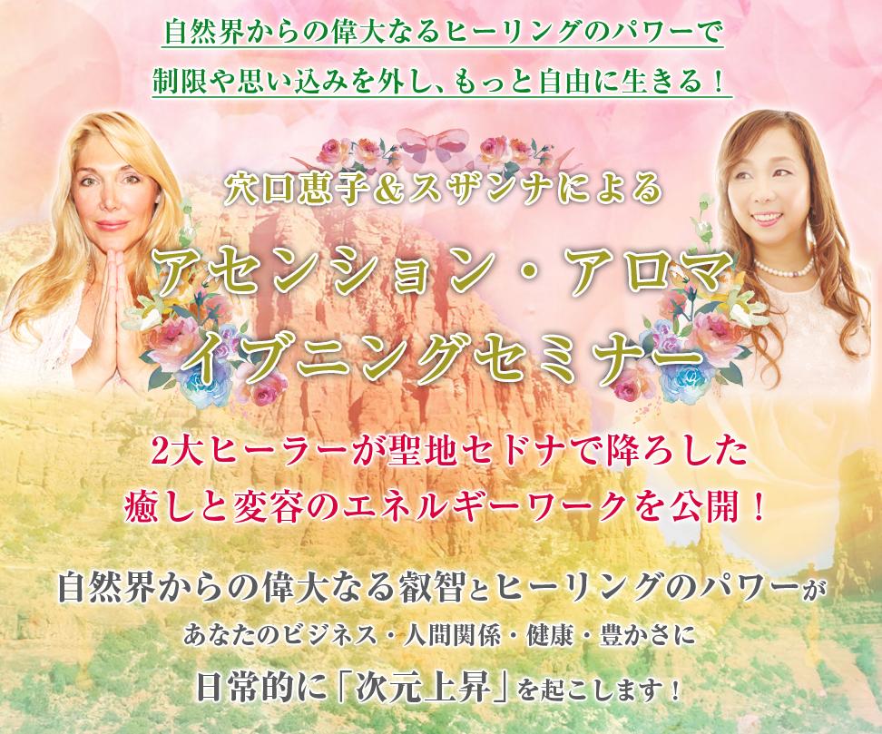 【スザンナ・ソフィア・ハート 東京&大阪 】スザンナ×穴口恵子によるアセンション・オイル・イブニングセミナー