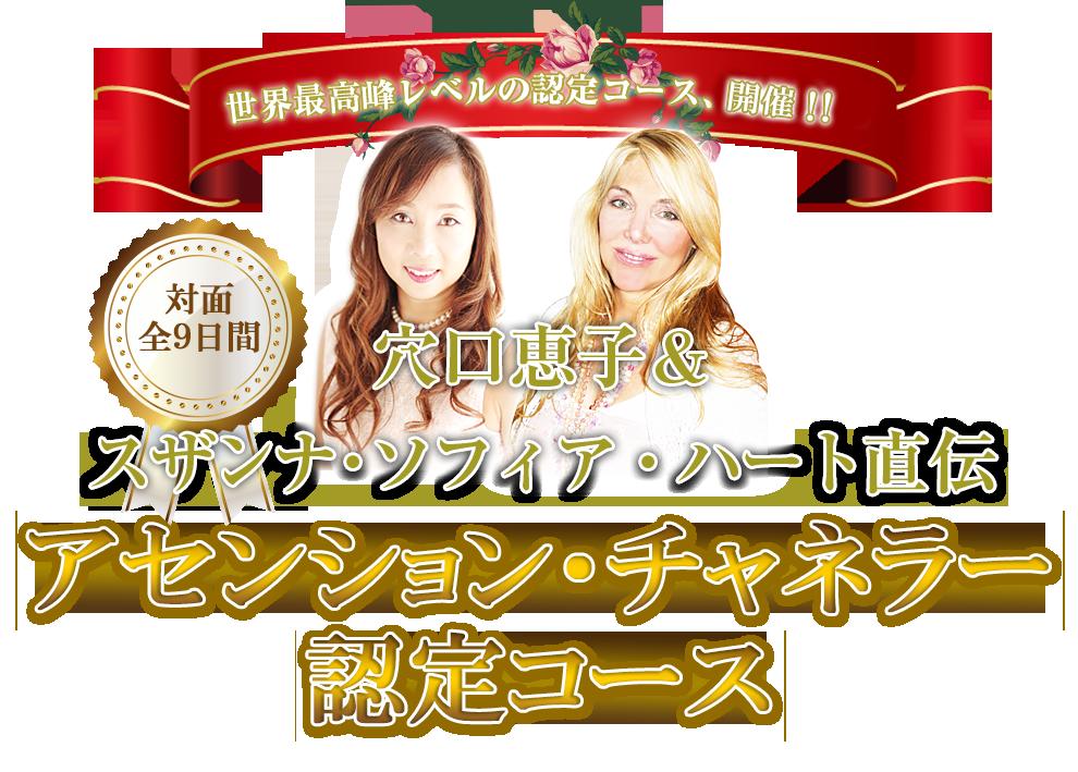 【スザンナ・ソフィア・ハート】アセンション・チャネリング3日間対面クラス