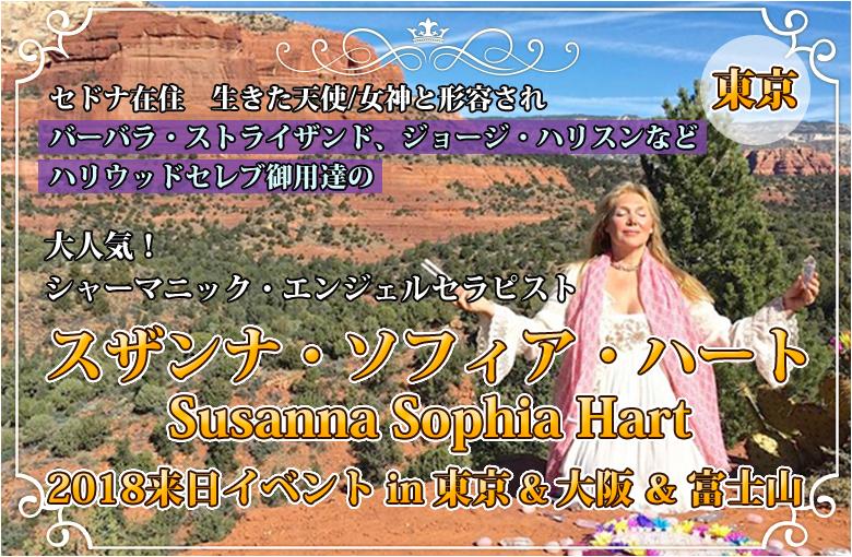 【スザンナ・ソフィア・ハート 東京】2018年9月18日(火) 高波動神殿アロマイブニング瞑想会