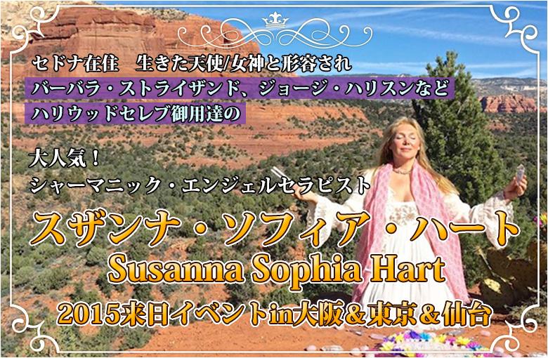 【スザンナ・ソフィア・ハート 2018年】富士山と京都の聖地から送る遠隔アクティベーション&ヒーリング