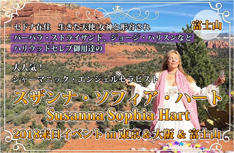【スザンナ・ソフィア・ハート 2017年9月23日(土)】富士山巡礼1日リトリート