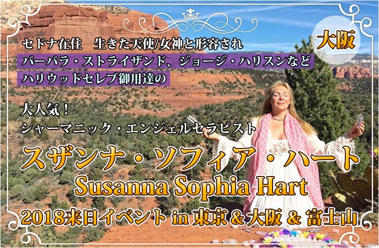 【スザンナ・ソフィア・ハート 2018年10月3日(水)〜5日(金)】個人セッションin大阪
