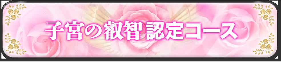 子宮の叡智認定コース
