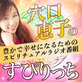【9/26開催】羽生すみれちゃん×穴口恵子・かみさまとのやくそく公開収録
