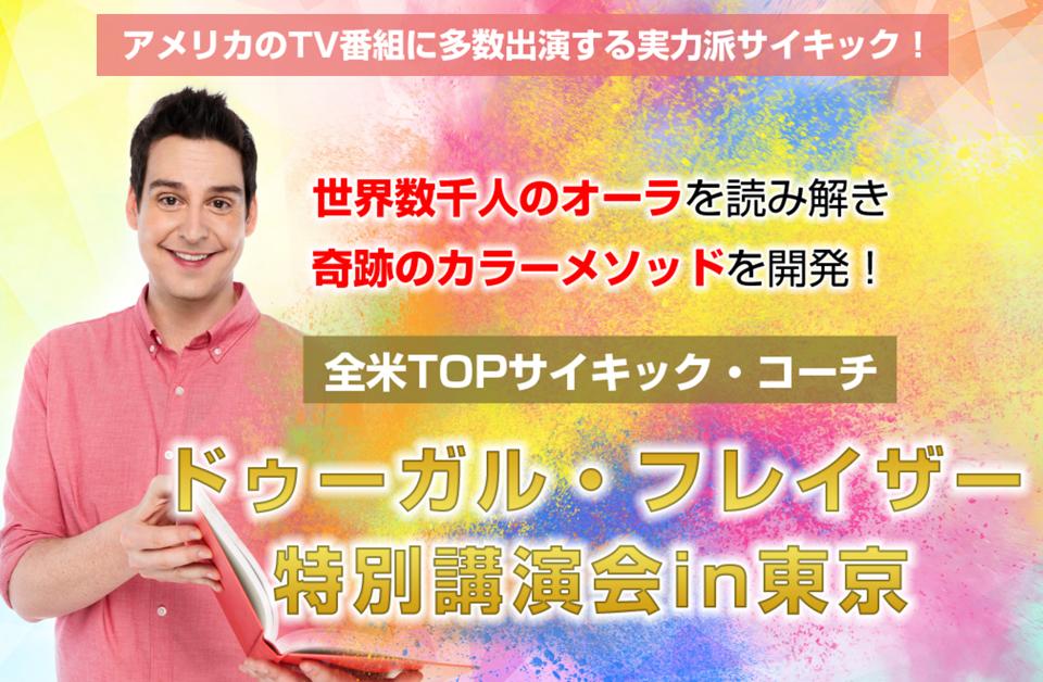 【ドゥーガル・フレイザー】2017年7月6日(木) 来日講演会 【動画受講】