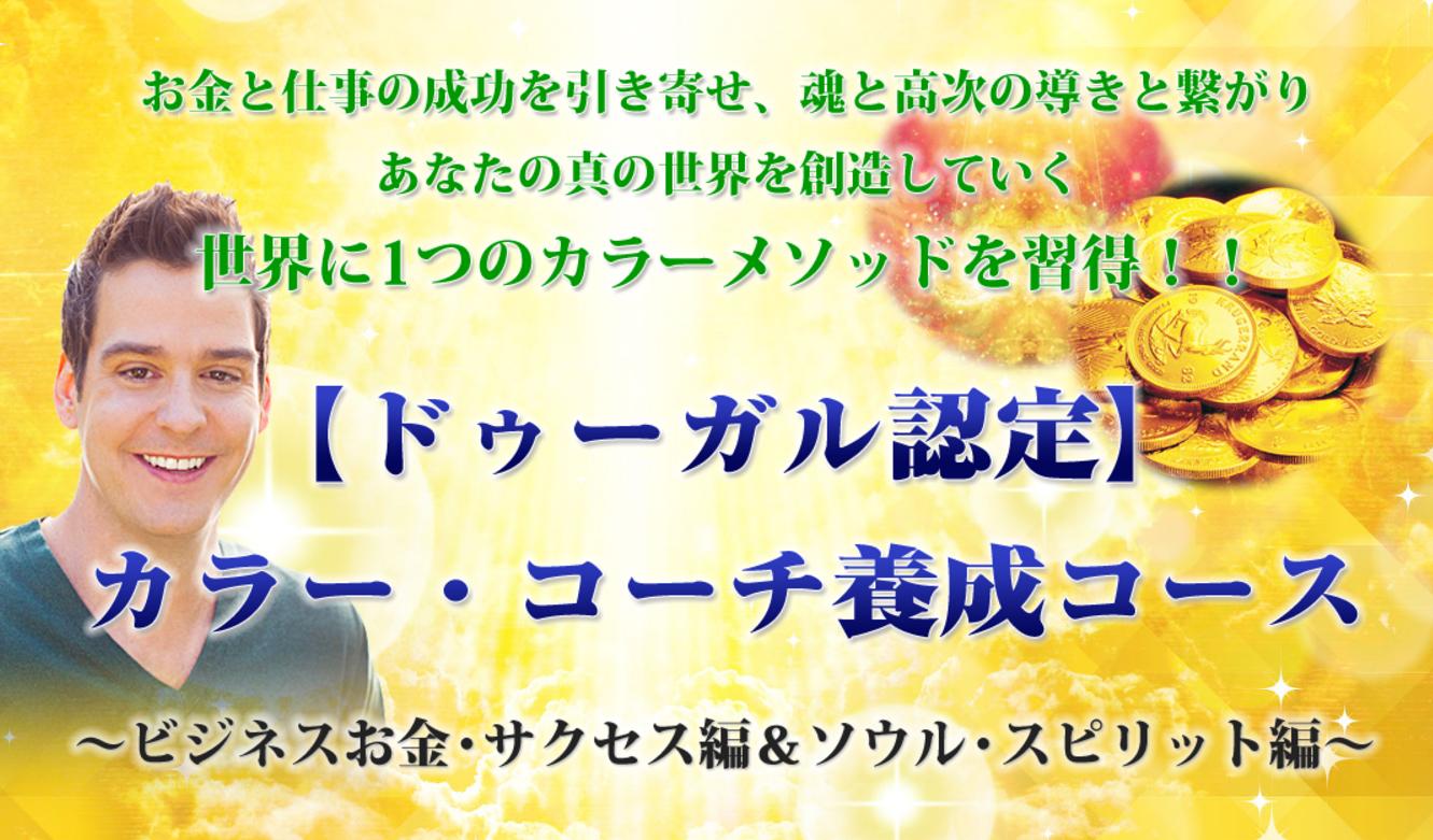 【ドゥーガル・フレイザー@東京】カラー・コーチ養成コース