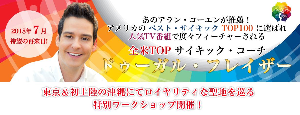 【東京】2018年7月12日(木)、13日(金)、26日(木)、27日(金)、31日(火)〜8月4日(土)ドゥーガル・フレイザーサイキック・リーディング個人セッション