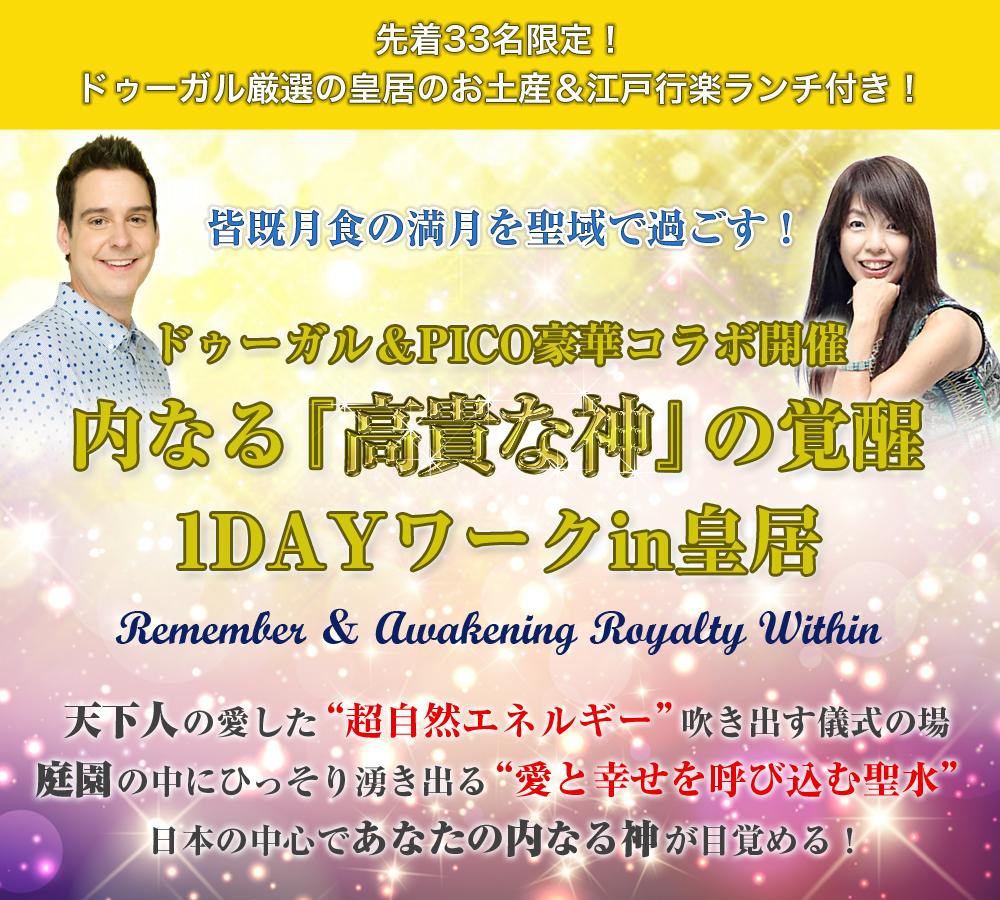 【 ドゥーガル・フレイザー / 東京 】 2018 年7月28日(土)内なる高貴な神の目覚め1日リトリートIN皇居