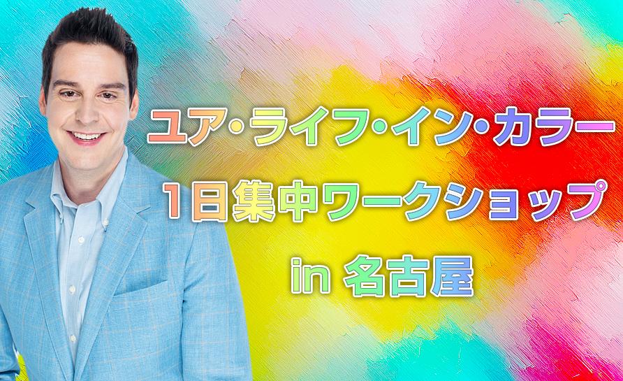【 名古屋 】 2017年7月23日(日)ドゥーガル・フレイザー「ユア・ライフ・イン・カラー1日集中ワークショップ」【動画受講】