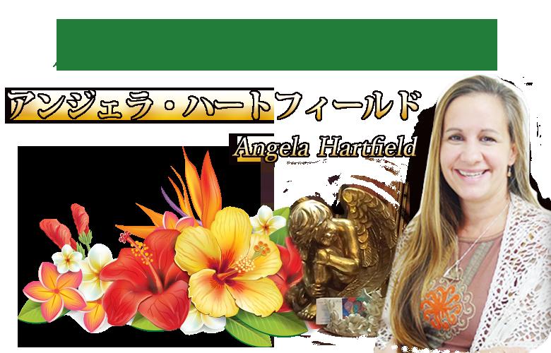 【アンジェラ・ハートフィール】2018年12月13日(木)〜17日(月) ハワイアン・エンジェル・イヤーリーディング個人セッション
