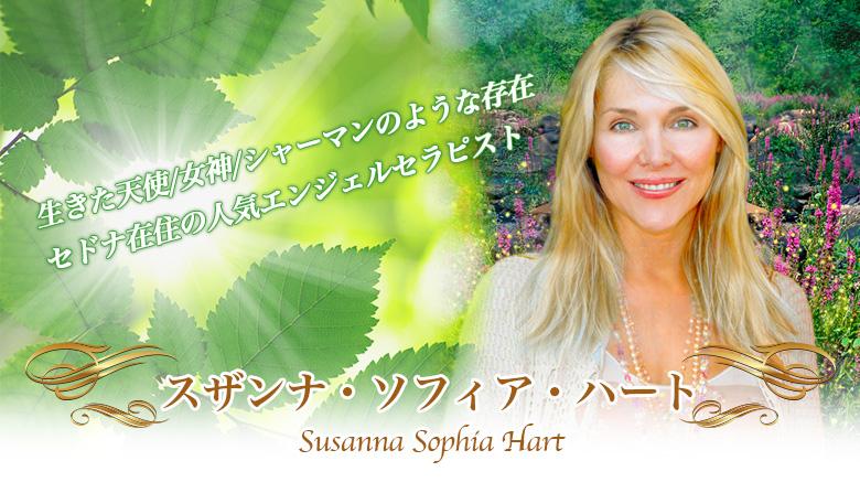 【スザンナ2018年12月8日〜12日】スザンナ・ソフィア・ハート スカイプ個人セッション