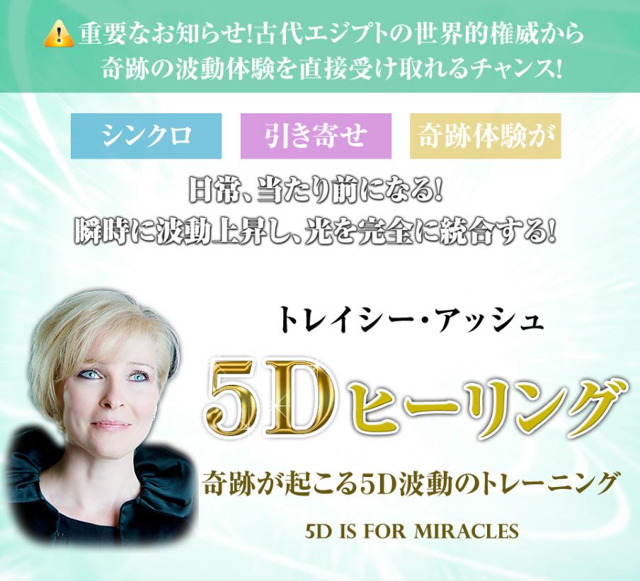 【トレイシー・アッシュ】6月17日(日)5D「神聖な運命」超集中1日ワークショップ
